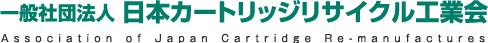 一般社団法人日本カートリッジリサイクル工業会