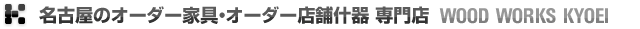 名古屋・尾張のオーダー家具・オーダー店舗什器 専門店 E-lifedesign