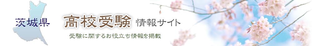 「茨城県」の高校受験情報サイト