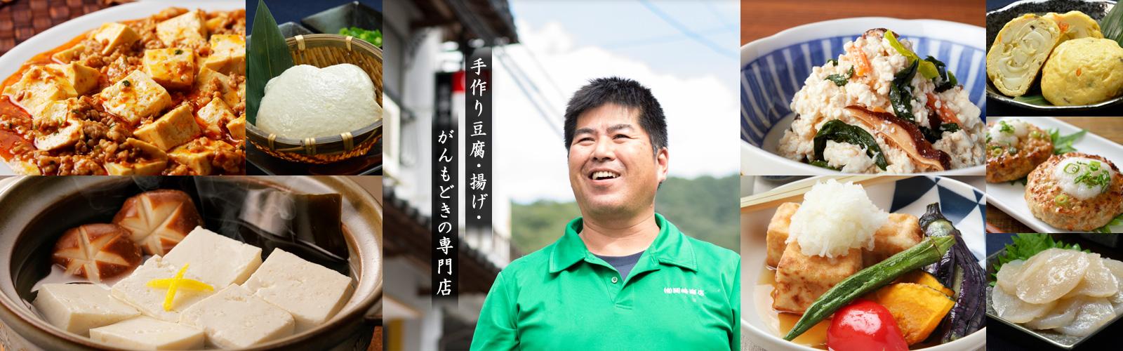手作り豆腐・揚げ・がんもどきの専門店