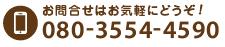 tel:080-3554-4590