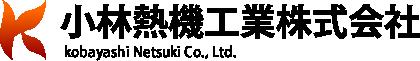 麺業厨房機器専門|小林熱機工業株式会社|kobayashi Netsuki Co., Ltd.