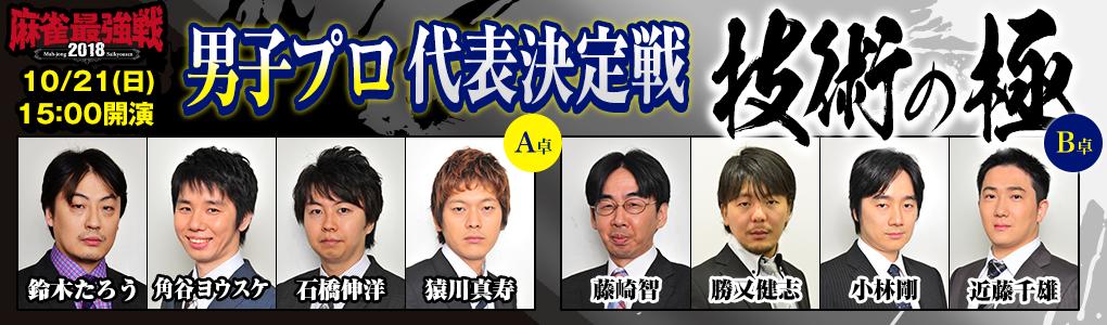 全日本プロ代表決定戦 2018