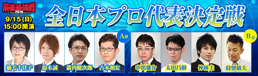 全日本プロ代表決定戦