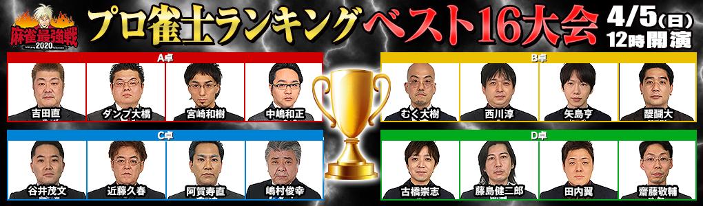プロ雀士ランキングベスト16大会
