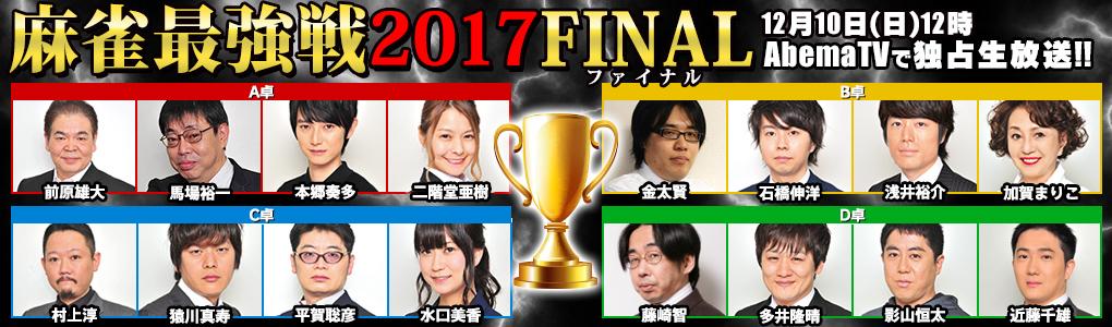 最強戦2017ファイナル