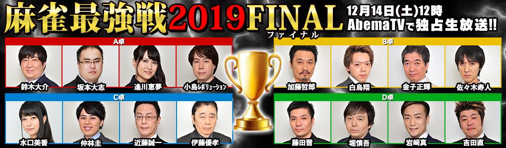 麻雀最強戦2019FINAL