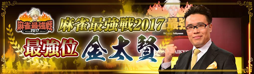最強位2017金太賢
