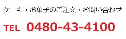 ケーキ・お菓子のご注文・お問い合わせ TEL 0480-43-4100