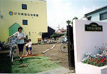 川崎協立幼稚園1