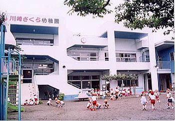 川崎さくら幼稚園1