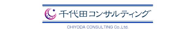 相続もれ財産、放置財産の調査、事務手続きのことなら東京都千代田区の「千代田コンサルティング」お任せください。