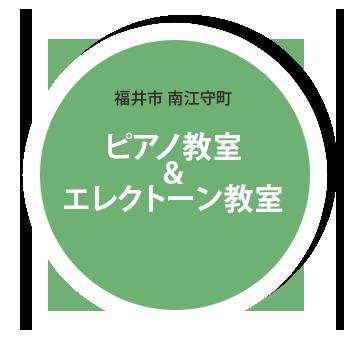 福井市南江守町 ピアノ&エレクトーン教室