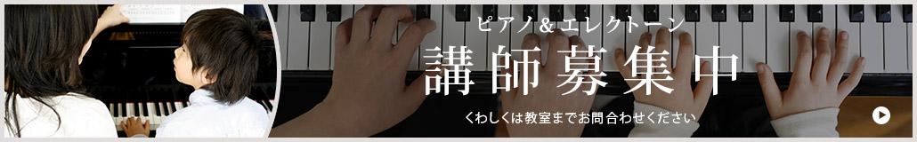 ピアノ・エレクトーン講師募集中 くわしくは教室までお問い合わせください