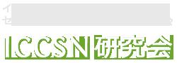 ICCSN(インフェクションコントロール・セントラルサプライネットワーク)研究会