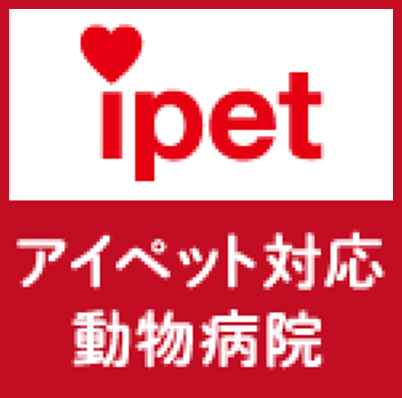 アイペット対応動物病院