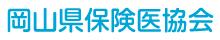 岡山県保健医協会
