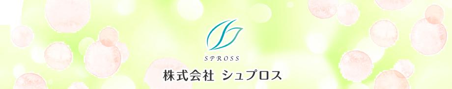 愛知尾張を中心に門前薬局・かかりつけ薬局として展開する調剤薬局 株式会社SPROSS(シュプロス)