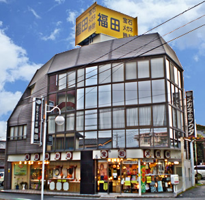 福田時計店の全景写真