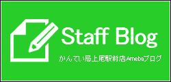 「Amebaブログ」にて毎日更新中!お役立ち小ネタやお得なセール情報はこちらから!