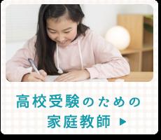 高校受験のための家庭教師