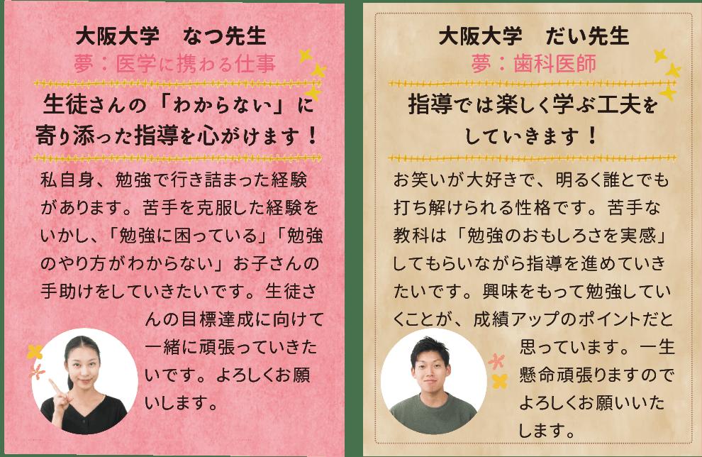 大阪大学なつ先生、夢は医学に携わる仕事。生徒さんの「わからない」に寄り添った指導を心がけます!大阪大学大先生、夢は歯科医師。指導では楽しく学ぶ工夫をしていきます!