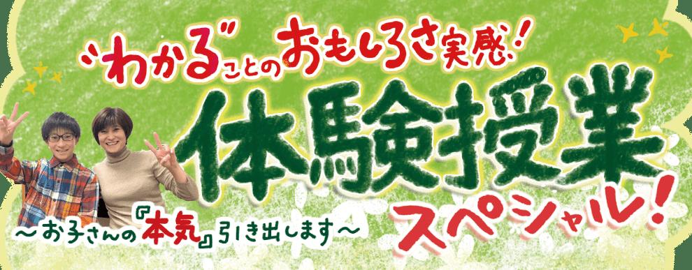 """東大阪市で""""わかる""""ことのおもしろさ実感!体験授業スペシャル!お子さんの「本気」を引き出します。"""