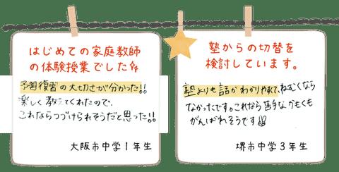大阪市中学1年生_はじめての体験で、予習復習の大切さがわかった。楽しく教えてくれたのでこれなら続けられそう(手書きの画像) |堺市中学3年生_塾からの切替を検討しています。塾より話がわかりやすくてこれなら頑張れそう(手書きの画像)