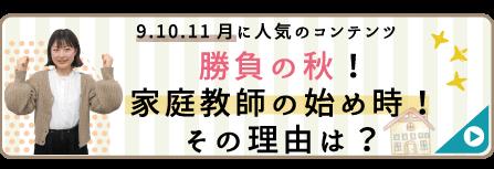 9月10月11月は総復習のチャンス!勝負の秋。勉強法をご紹介