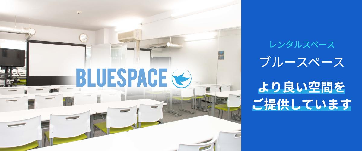 レンタルスペース ブルースペース より良い空間をご提供しています