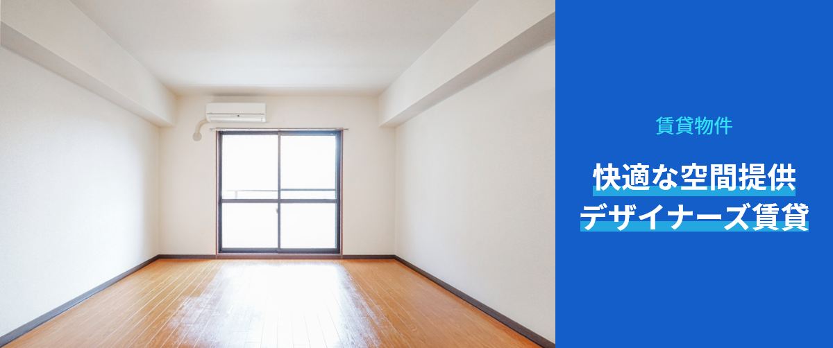 賃貸物件 快適な空間提供 デザイナーズ賃貸