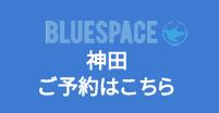 ブルースペース神田