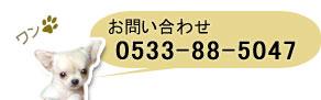 お問い合わせ 0533-88-5047