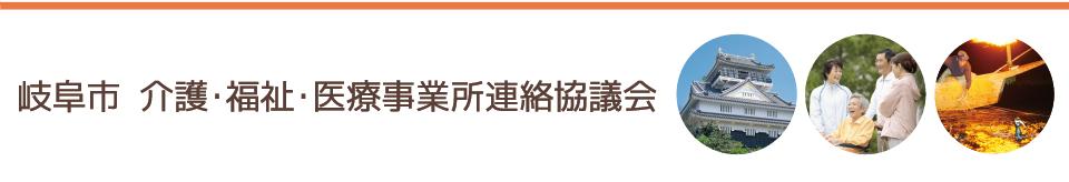 岐阜市 介護・福祉・医療事業所連絡協議会