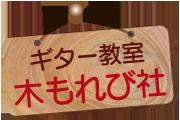 ギター教室・こもれび社