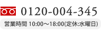 TEL:0120-004-345|営業時間 10:00~18:00(定休:水曜日)