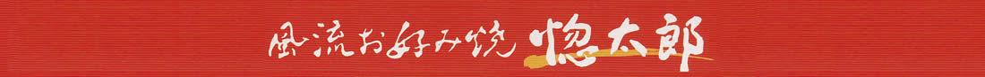 藤沢・鎌倉の風流お好み焼き「惚太郎」