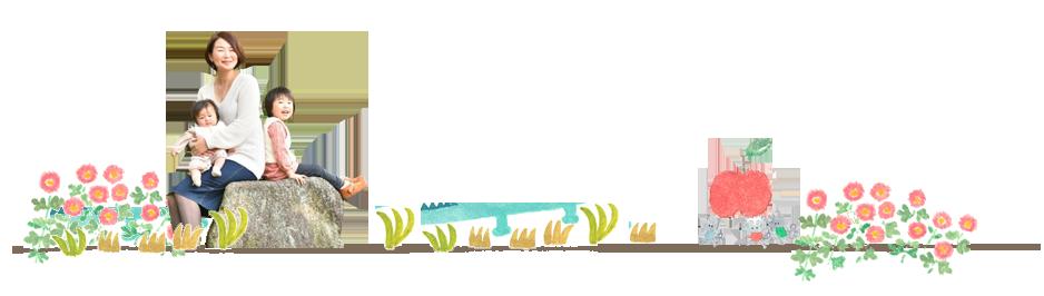 愛知・東海市りんごのおうち │ 少人数での一時預かり保育、週預かり、プレ保育