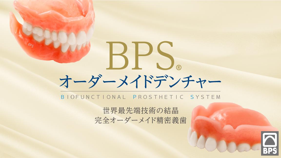 オーダーメイドデンチャー BPS。世界最先端技術の結晶 完全オーダーメイド精密義歯