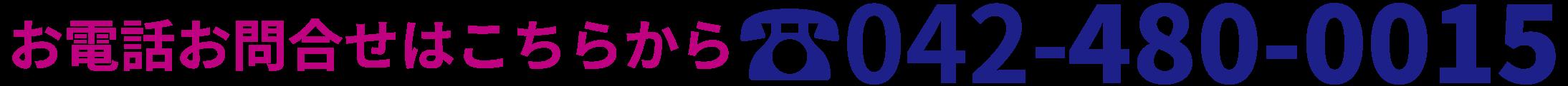 お電話お問合せはこちらから:042-480-0015