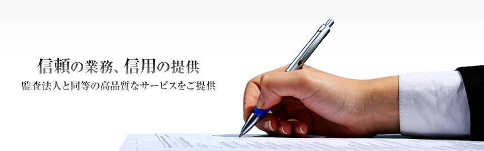 信頼の業務、信用の提供、監査法人と同等の高品質なサービスをご提供