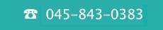 お電話は045-843-0383へ