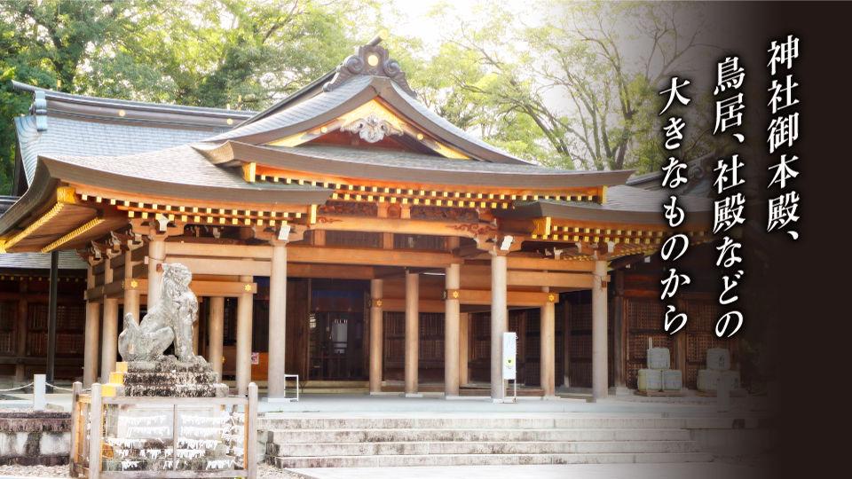 神社ご本殿、鳥居、社殿などの大きなものから