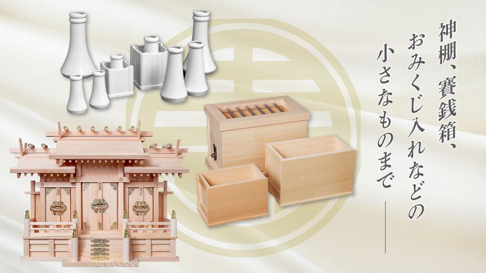 神棚、賽銭箱、おみくじ入れなどの小さなものや