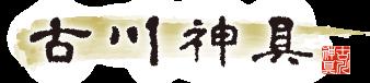 古川神具店