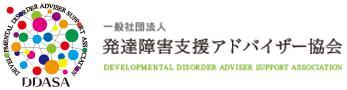 発達障害支援アドバイザー協会