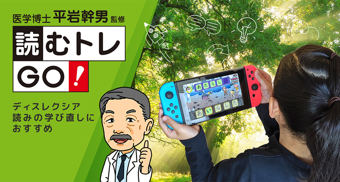 医学博士 平岩幹男監修|読むトレGO!