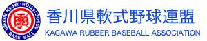 香川県軟式野球連盟のホームページです。