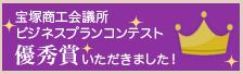 宝塚商工会議所 ビジネスプランコンテスト 最優秀賞