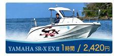 YAMAHA SR-X EX Ⅱ